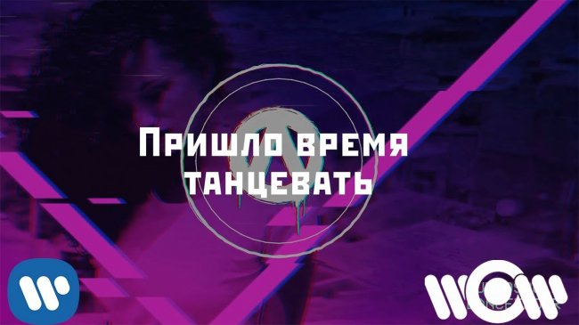Audiosoulz - Dancefloor | Official Russian Lyric Video - Видео новости
